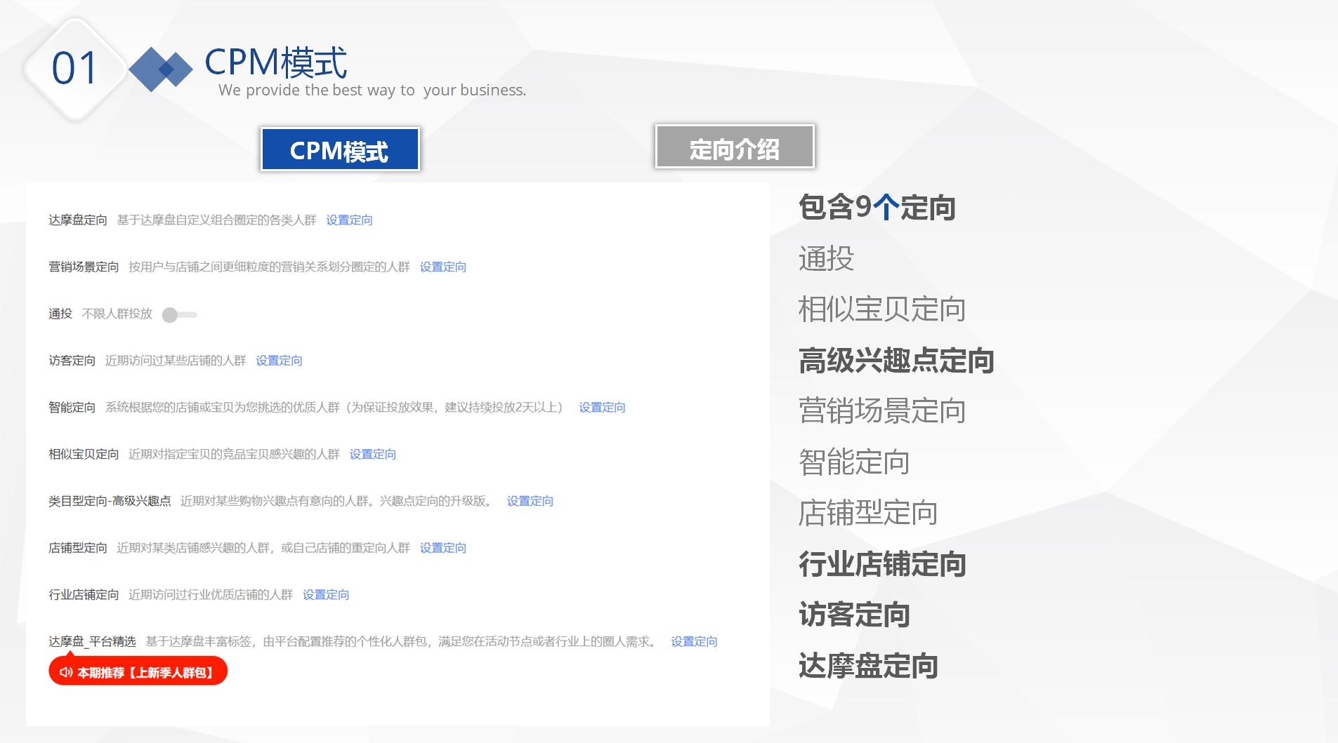 外投流量-之定向人群杭州淘宝代运营